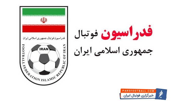 پاسخ فدراسیون فوتبال ایران به ادعای جنجالی شیوا امینی