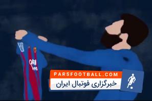 انیمیشن مسی