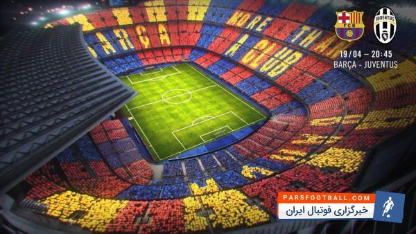 رونمایی از طرح موزاییکی آماده شده در نیوکمپ برای بازی بارسلونا و یوونتوس