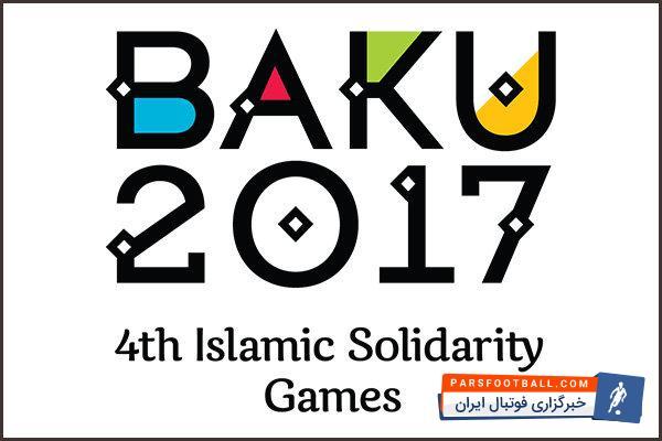 کشورهای اسلامی و باقی ماندن یک روز تا آغاز رسمی بازیهای همبستگی کشورهای اسلامی در باکو