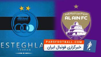 رادیو پارس فوتبال ؛ نگاهی به بازی تیم های استقلال تهران-العین
