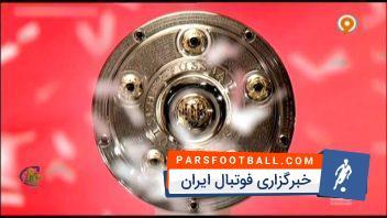 جشن قهرمانی تیم فوتبال بایرن مونیخ