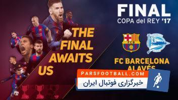 بارسلونا آماده دیدار فینال جام حذفی