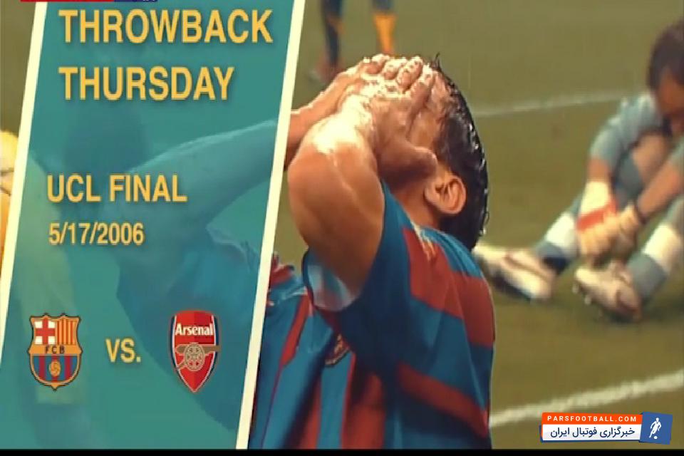 لیگ قهرمانان اروپا بارسلونا در مقابل آرسنال در فینال خاطره انگیز ؛ دانلود رایگان