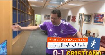 واکنش های دیدنی رونسرو هودار رئال مادرید