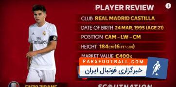 مهارت های دیدنی انزو زیدان در رئال مادرید 2016/2017
