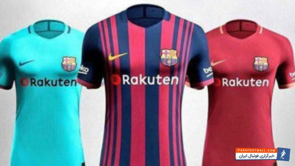 طرح لباس برای فصل آتی بارسلونا