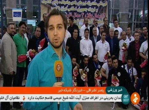 فیلم ؛ گزارش یاسر اشراقی خبرنگار ورزشی شبکه خبر از تیم ملی پرورش اندام
