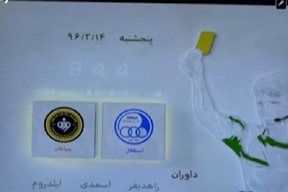 کارشناسی داوری بازی استقلال در مقابل سپاهان از نگاه برنامه 90 دوشنبه 18 اردیبهشت 96