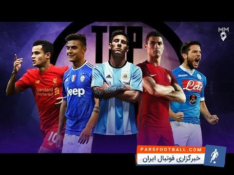 برترین گل های شوت از راه دور 2016/2017 ؛ پارس فوتبال اولین خبرگزاری فوتبال ایران