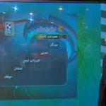 فینال جام حذفی