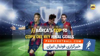 برترین گل های بارسلونا در فینال جام حذفی
