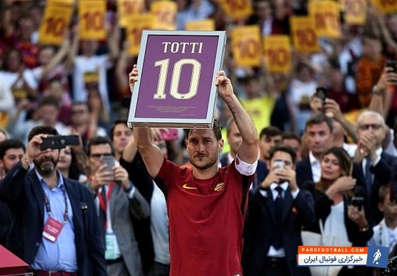 فرانچسکو توتی کلیپ جالب از شب خداحافظی این اسطوره فوتبال ایتالیا