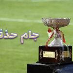 شروع جام حذفی ایران