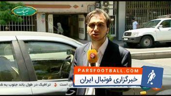 گزارش یاسر اشراقی در خصوص وضعیت باشگاه نفت تهران