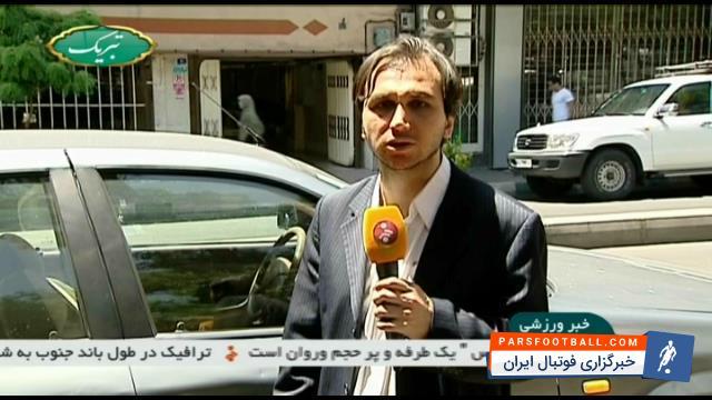 گزارش یاسر اشراقی خبرنگار صدا و سیما در خصوص وضعیت باشگاه نفت تهران (4 تیرماه 96)