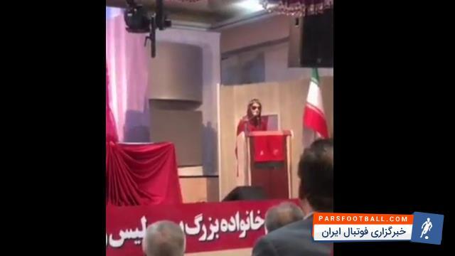 مریم حیدرزاده ؛ درخواست جالب مریم حیدرزاده از سرمربی پرسپولیس ؛ پارس فوتبال