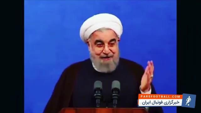 کلیپی جالب از صحبت های دکتر روحانی رئیس جمهور در با ورزشکاران ؛ پارس فوتبال