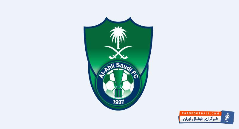 الاهلی عربستان ؛ بازیکنان الاهلی عربستان حقوق پنج ماه را گرفتند ؛ پارس فوتبال