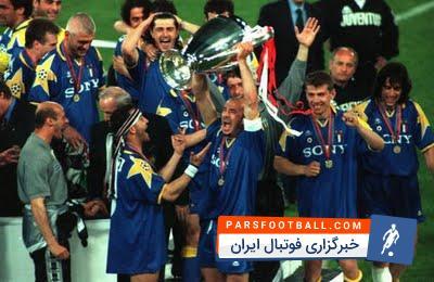 آخرین قهرمانی یوونتوس در لیگ قهرمانان اروپا ؛ پارس فوتبال اولین خبرگزاری فوتبال ایران
