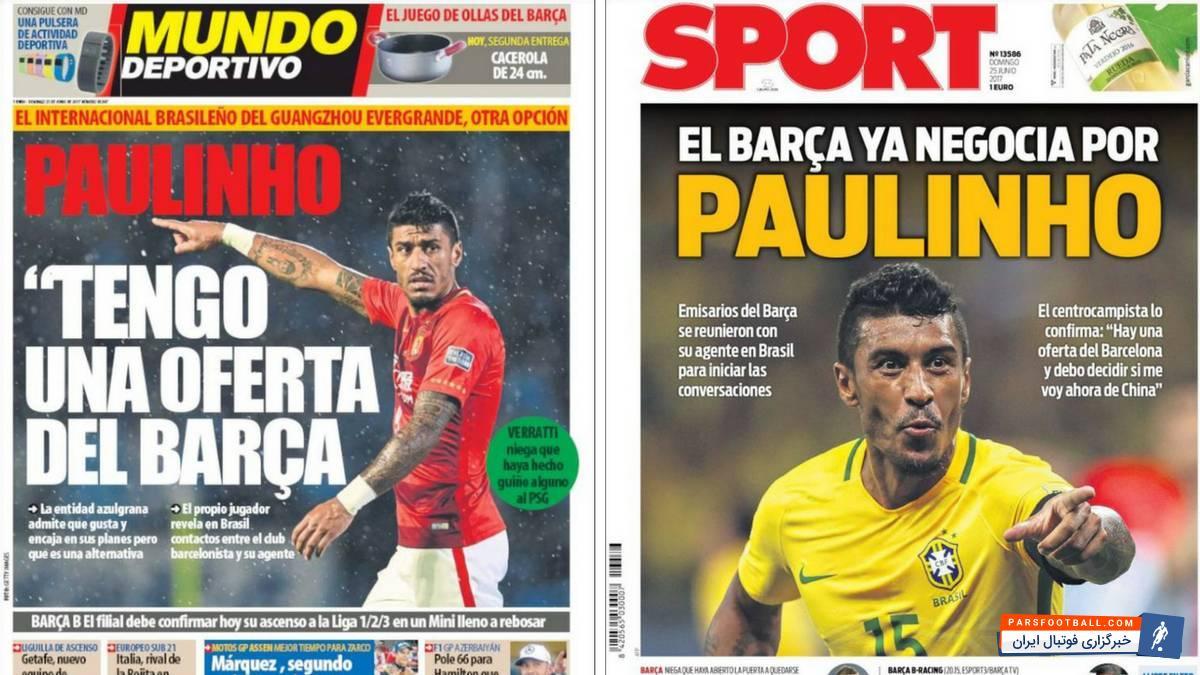 بارسلونا پیشنهاد خرید وراتی را رد کرد