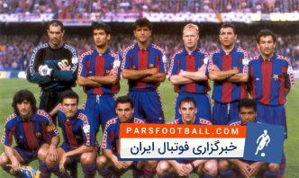 هنرنمایی بازیکنان بارسلونا 1993