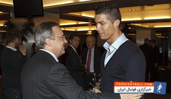پرز : رونالدو بخشی از تاریخ رئال مادرید است ؛ پارس فوتبال اولین خبرگزاری فوتبال ایران