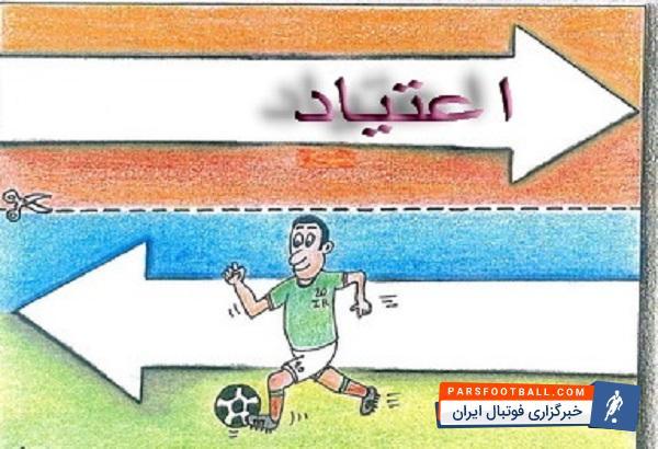 کلیپ طنز ؛ فوتبال با ورزشکاران معتاد به مواد مخدر ؛ خبرگزاری پارس فوتبال