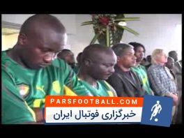 مرگ مارک ویوین فو بازیکن کامرون در زمین فوتبال