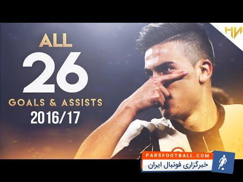 26 گل و پاس گل دیبال یوونتوس 2016/2017 ؛ پارس فوتبال اولین خبرگزاری فوتبال ایران