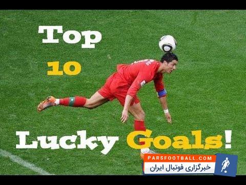 20 گل شانسی در دنیای فوتبال ؛ پارس فوتبال اولین خبرگزاری فوتبال ایران