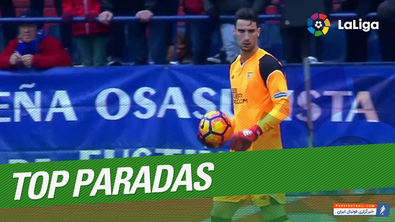 سیو های برتر دروازه بان ها لالیگا 2016/2017 ؛ پارس فوتبال اولین خبرگزاری فوتبال ایران