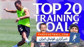 20 گل برتر چلسی در تمرینات 2016/2017