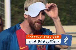 مسابقه مسی و تیم ملی فوتبال نابینایان اسپانیا