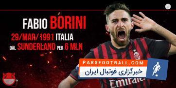 بورینی به میلان خوش آمدی