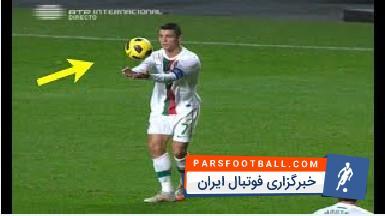 5 تکنیک مختص رونالدو ؛ پارس فوتبال اولین خبرگزاری فوتبال ایران
