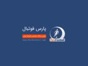 خبرگزاری فوتبال ایران پارس فوتبال