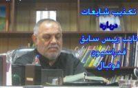 سید محمد هادی آیت اللهی