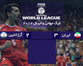 دیدار تیم ملی ایران و آرژانتین