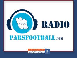 رادیو پارس فوتبال . پادکست پارس فوتبال
