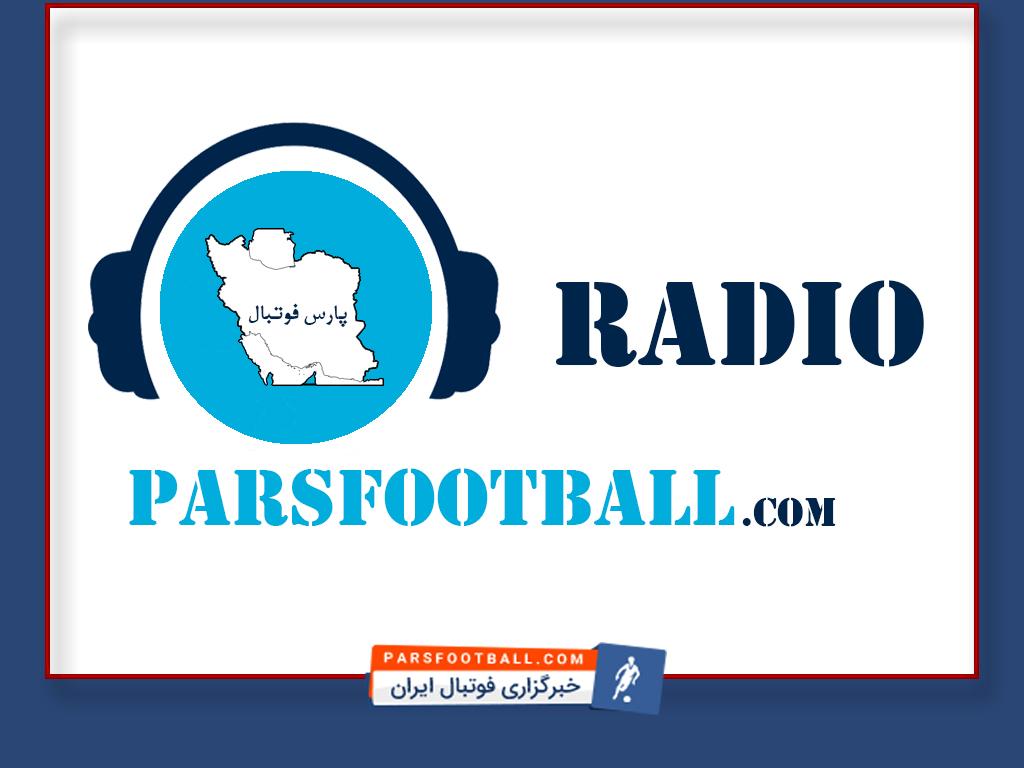 رادیو پارس فوتبال (شماره 104): صحبت های علیرضا جهانبخش با رادیو تهران