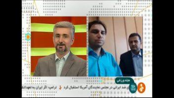 گفتگوی زنده یاسر اشراقی و رئیس کمیته نقل و انتقالات سازمان لیگ