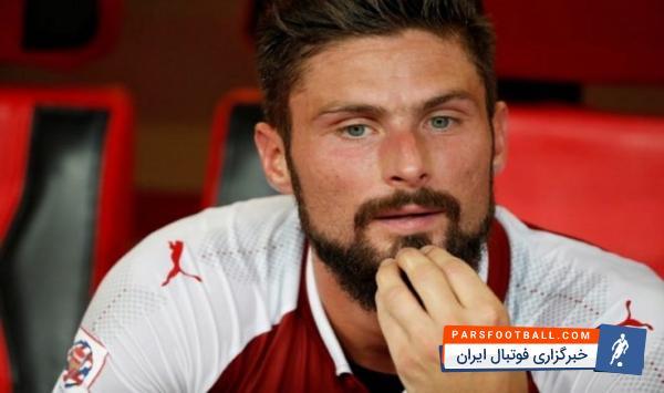 ژیرو در آرسنال می ماند ؛ پارس فوتبال اولین خبرگزاری فوتبال ایران