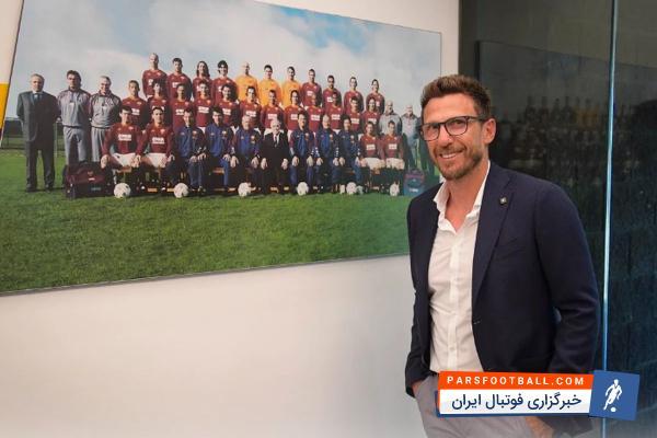 دی فرانچسکو:مطمئن هستم بازیکن های خوبی به رم می آیند