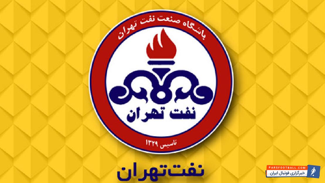 نفت تهران ؛ ممنوعالخروج بودن مدیران نفت تهران دردسر شد! ؛ پارس فوتبال