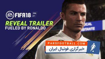 رونمایی از تريلر جديد بازی فيفا 18