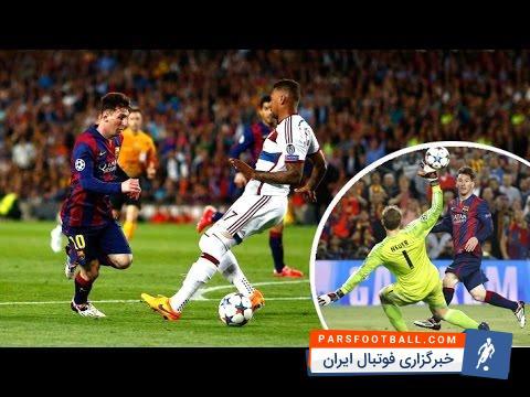 گل های به یادماندنی از ستارگان فوتبال ؛ پارس فوتبال اولین خبرگزاری فوتبال ایران