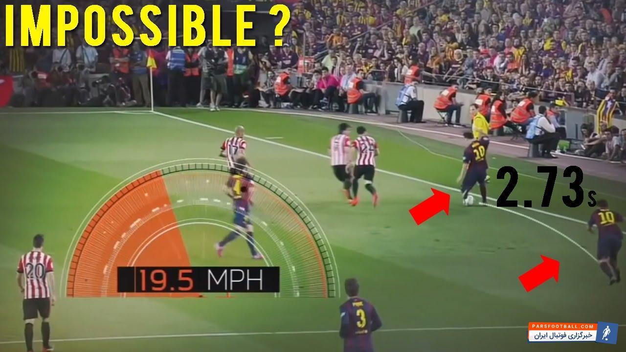 10 گل فوق العاده دنیای فوتبال ؛ پارس فوتبال اولین خبرگزاری فوتبال ایران