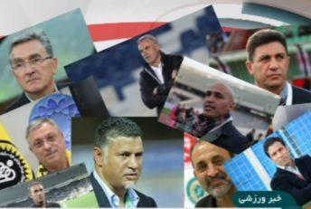 ترکیب مربیان لیگ برتر فوتبال