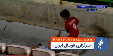 درگیری دو کودک در بازی پرسپولیس و فولاد